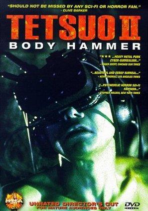 Tetsuo II: Body Hammer - DVD cover (thumbnail)