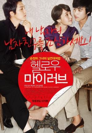 Hel-lo-mai-leo-beu - South Korean Movie Poster (thumbnail)