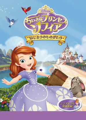 Sofia the First - Japanese Movie Poster (thumbnail)