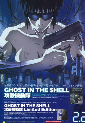 Ghost In The Shell - Japanese Movie Poster (thumbnail)