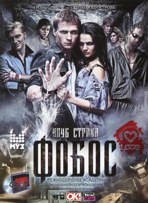 Fobos. Klub strakha - Russian Movie Poster (thumbnail)