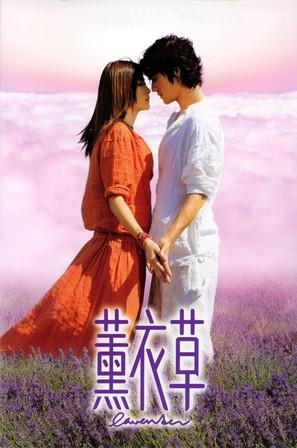 Fan yi cho - Chinese poster (thumbnail)
