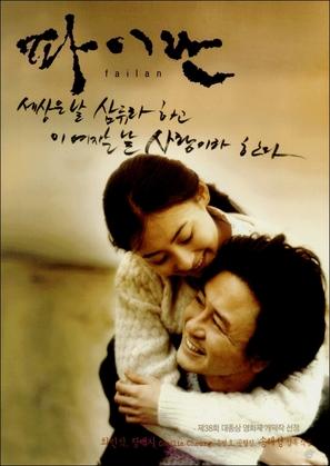 Failan - South Korean Movie Poster (thumbnail)
