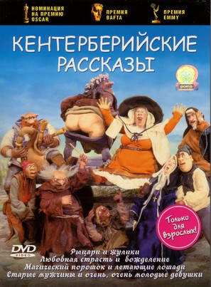 """The Canterbury Tales"" - Russian Movie Cover (thumbnail)"
