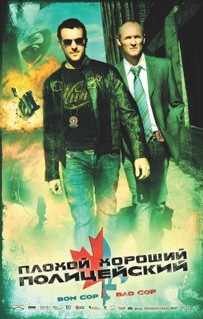 Bon Cop Bad Cop - Russian Movie Poster (thumbnail)