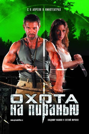 Okhota na piranyu - Russian Movie Poster (thumbnail)