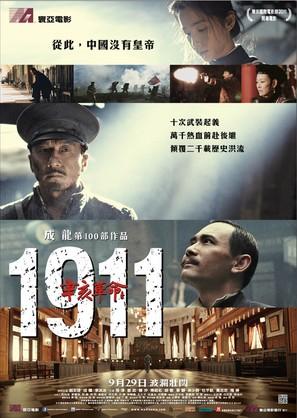 Xin hai ge ming - Hong Kong Movie Poster (thumbnail)