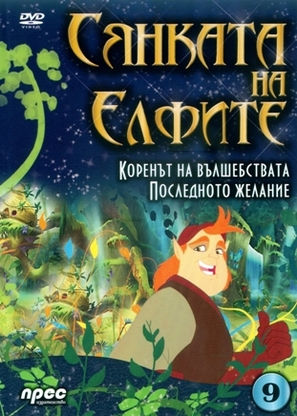 """""""Shadow of the Elves"""" - Bulgarian Movie Cover (thumbnail)"""