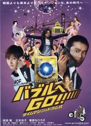 Baburu e Go! Taimu mashin wa doramu shiki - Japanese Movie Poster (thumbnail)