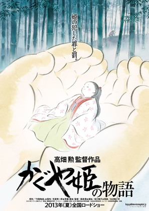 Kaguyahime no monogatari - Japanese Movie Poster (thumbnail)