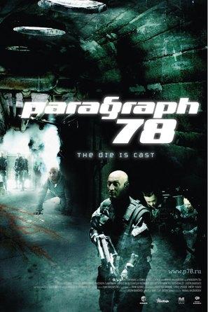 Paragraf 78, Punkt 1 - poster (thumbnail)