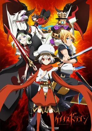 """Chaos Dragon: Sekiryuu Sen'eki"" - Japanese Movie Poster (thumbnail)"