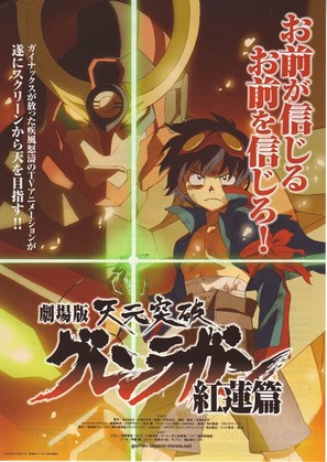 """Tengen toppa gurren lagann"" - Japanese Movie Poster (thumbnail)"