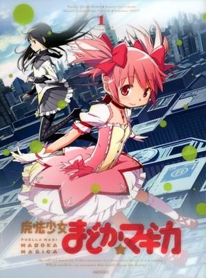 """""""Maho Shojo Madoka Magica"""" - Japanese Blu-Ray movie cover (thumbnail)"""