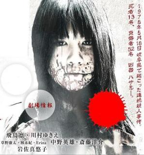 Kuchisake-onna 2 - Japanese Movie Cover (thumbnail)