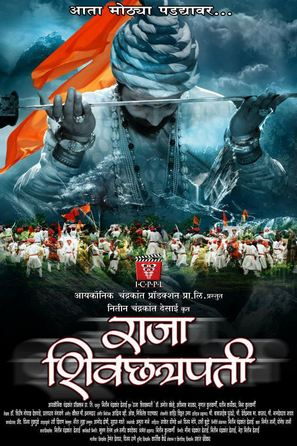 """Raja Shivchhatrapati"" - Indian Movie Poster (thumbnail)"