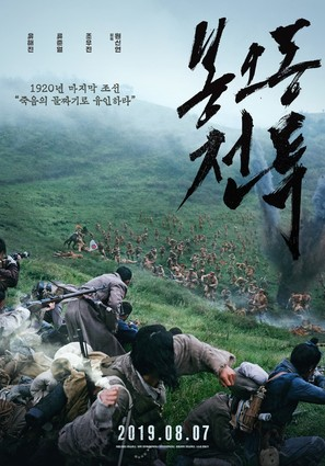 The Battle: Roar to Victory - South Korean Movie Poster (thumbnail)