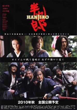 Hanjirô - Japanese Movie Poster (thumbnail)