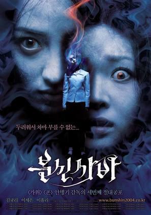 Bunshinsaba - South Korean Movie Poster (thumbnail)