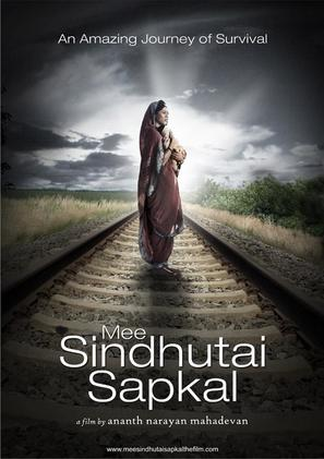 Mee Sindhutai Sapkal - Indian Movie Poster (thumbnail)