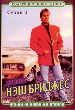 """Nash Bridges"" - Russian Movie Cover (thumbnail)"