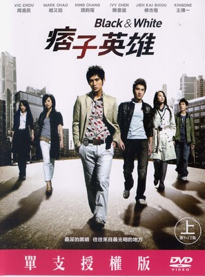 """Pi zi ying xiong"" - Taiwanese Movie Cover (thumbnail)"