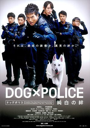 Dog x Police: Junpaku no kizuna - Japanese Movie Poster (thumbnail)