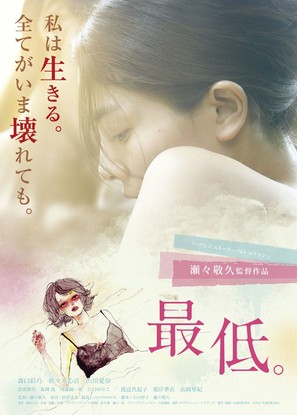 Saitei. - Japanese Movie Poster (thumbnail)