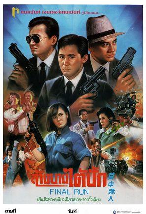 Mu zhong wu ren - Thai Movie Poster (thumbnail)