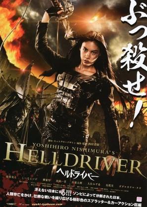 Nihon bundan: Heru doraibâ - Japanese Movie Poster (thumbnail)