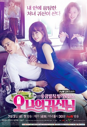 """Oh My Ghost!"" - South Korean Movie Poster (thumbnail)"