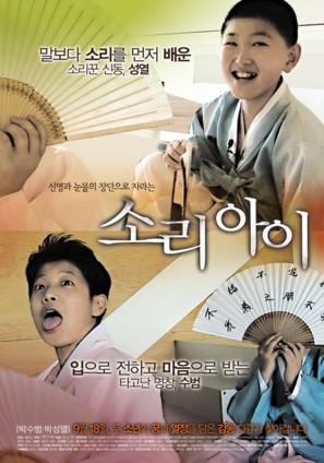 So-li a-i - South Korean Movie Poster (thumbnail)