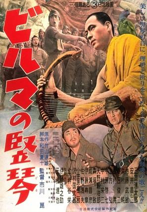 Biruma no tategoto - Japanese Movie Poster (thumbnail)