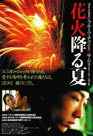 Hui nin yin fa dak bit doh - Japanese poster (thumbnail)