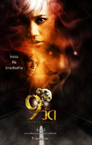 9 Wat - Thai Movie Poster (thumbnail)