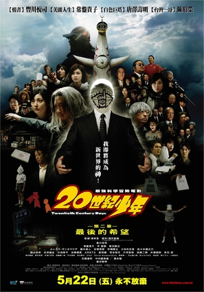 20-seiki shônen: Dai 2 shô - Saigo no kibô - Taiwanese Movie Poster (thumbnail)