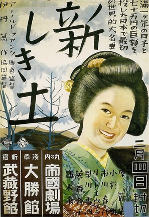 Atarashiki tsuchi - Japanese Movie Poster (thumbnail)