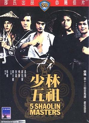 Shao Lin wu zu - Movie Cover (thumbnail)