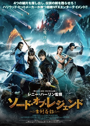 Legend of the Ancient Sword - Japanese Movie Poster (thumbnail)