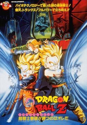 Doragon bôru Z 11: Sûpâ senshi gekiha! Katsu no wa ore da - Japanese Movie Poster (thumbnail)