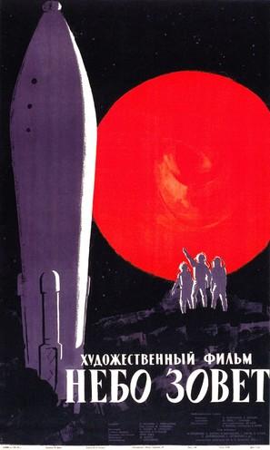 Nebo zovyot - Soviet Movie Poster (thumbnail)