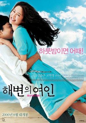 Haebyonui yoin - South Korean Movie Poster (thumbnail)