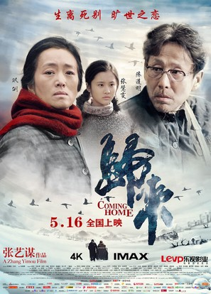 Gui lai - Chinese Movie Poster (thumbnail)