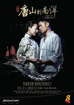 """The Journey: A Voyage"" - Singaporean Movie Poster (thumbnail)"