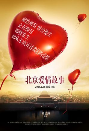 Beijing Love Story - Chinese Movie Poster (thumbnail)