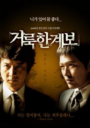 Georukhan gyebo - South Korean Movie Poster (thumbnail)