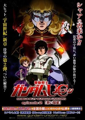 Kidô Senshi Gundam Unicorn - Japanese Movie Poster (thumbnail)