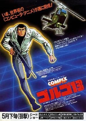 Golgo 13 - Japanese Movie Poster (thumbnail)