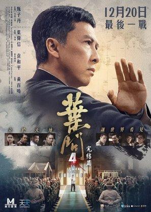 Yip Man 4 - Hong Kong Movie Poster (thumbnail)