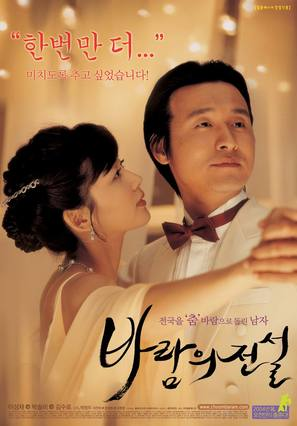Baramui jeonseol - South Korean poster (thumbnail)